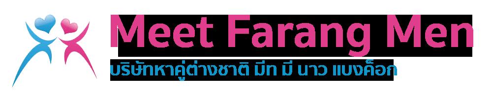 Meet Farang Men