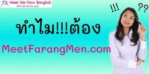 ทําไมต้อง MeetFarangMen.com
