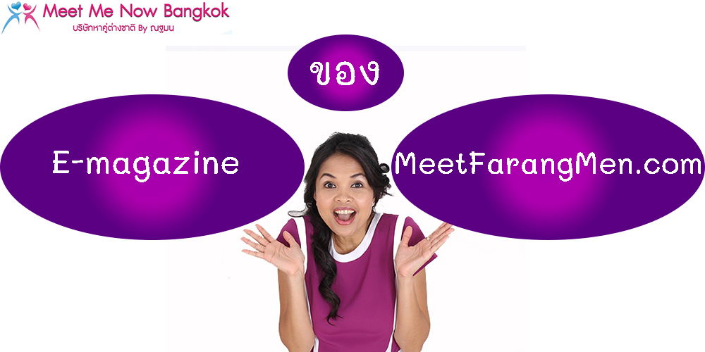 E-magazine ของ MeetFarangMen.com