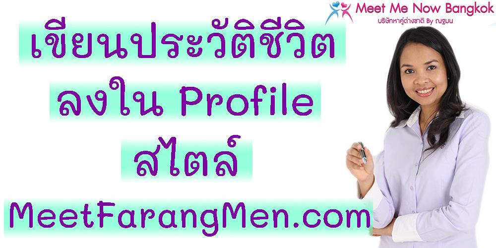 เขียนประวัติชีวิตลงใน profile สไตล์ MeetFarangMen.com